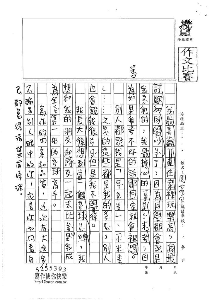 105W3205周亮宇 (2)