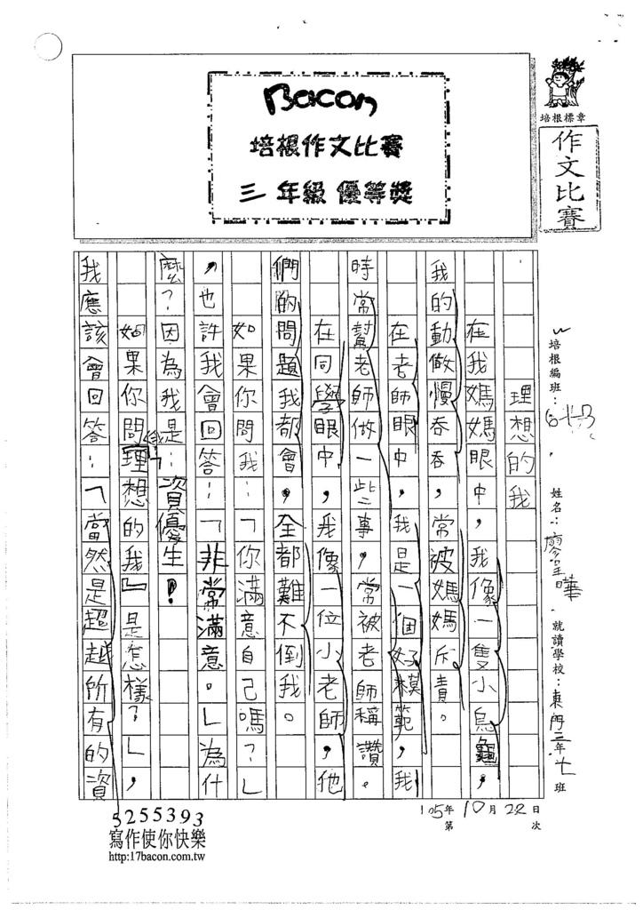 105W3205廖呈曄 (1)