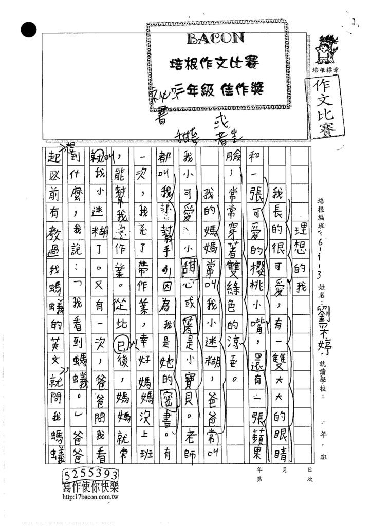 105W3205劉采婷 (1)