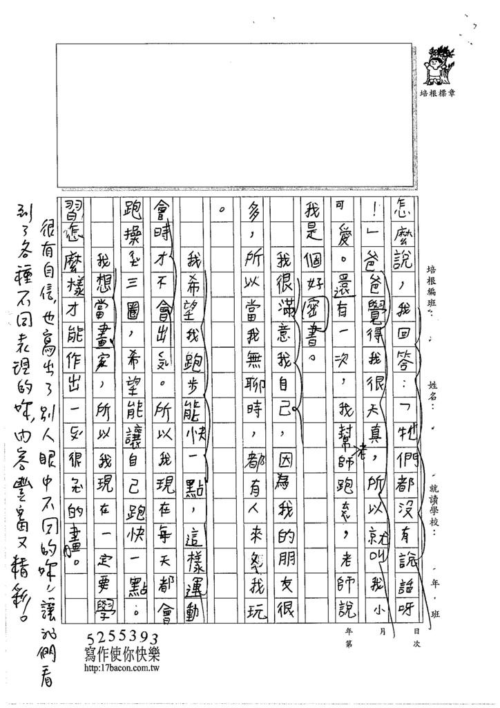 105W3205劉采婷 (2)