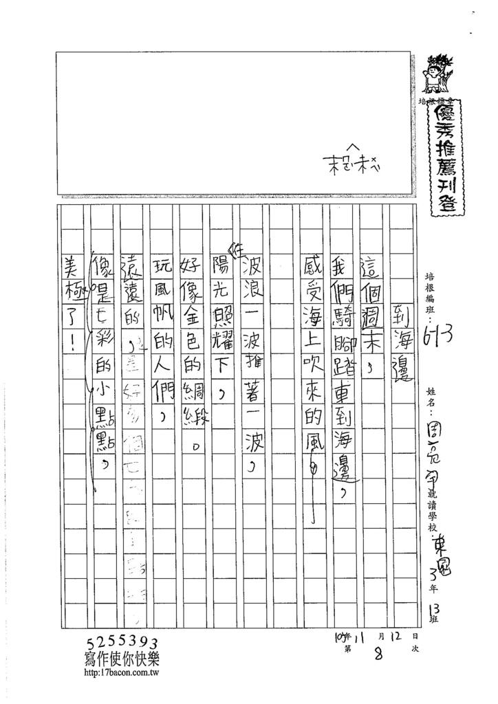 105W3208周亮宇 (1)