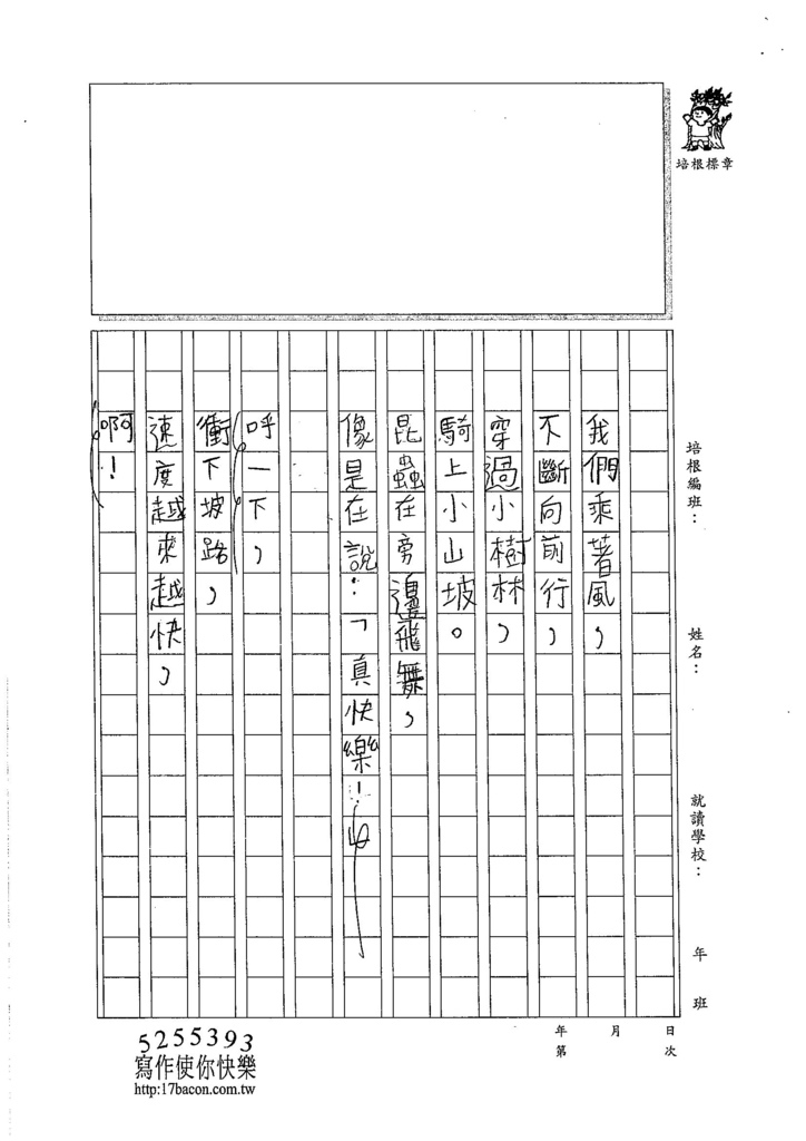 105W3208周亮宇 (2)
