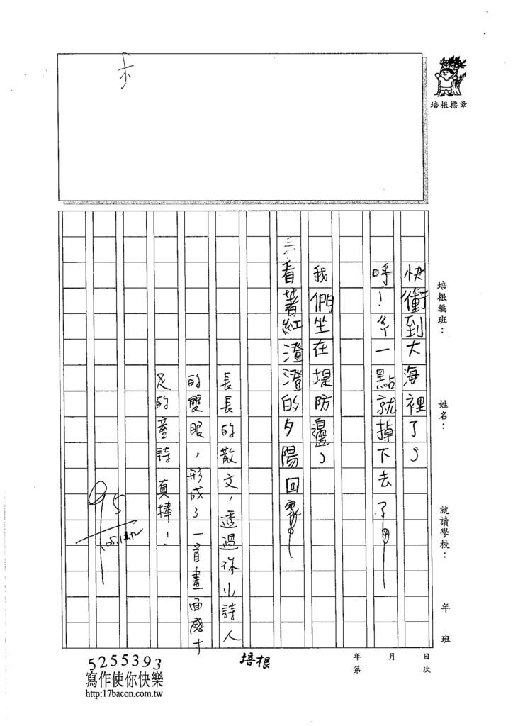 105W3208周亮宇 (3)