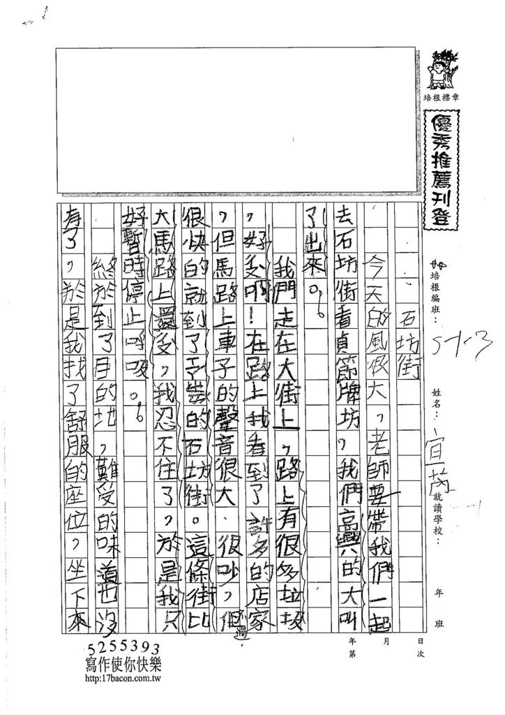105W3207吳宜芮 (1)