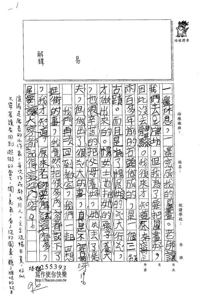 105W3207吳宜芮 (2)