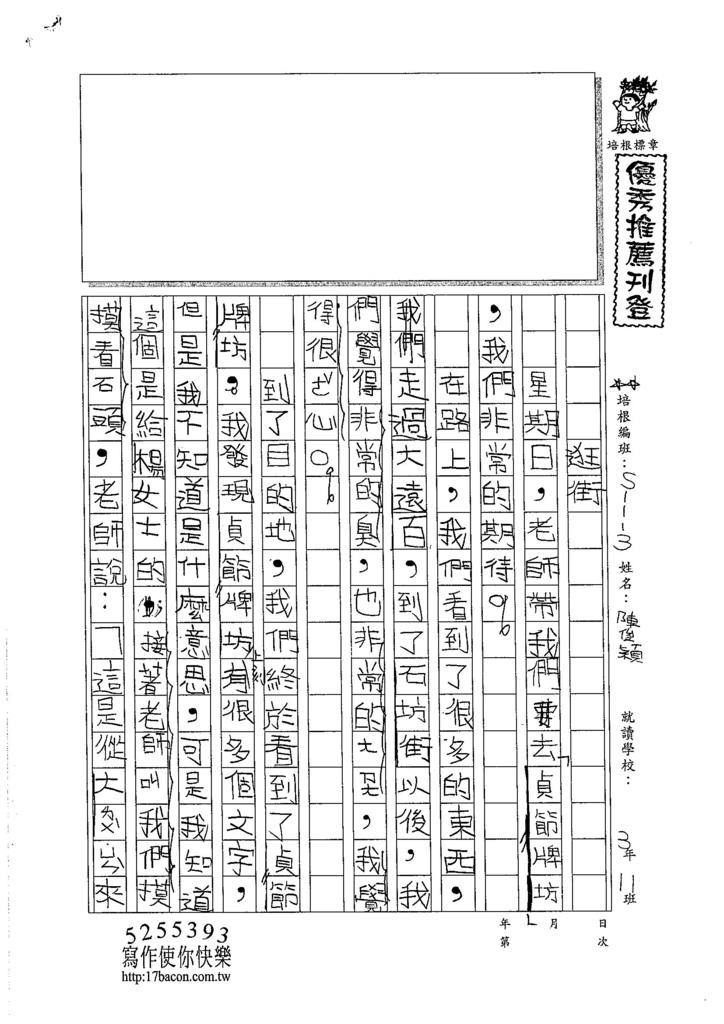 105W3207陳俊穎 (1)