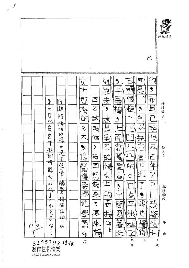 105W3207陳俊穎 (2)