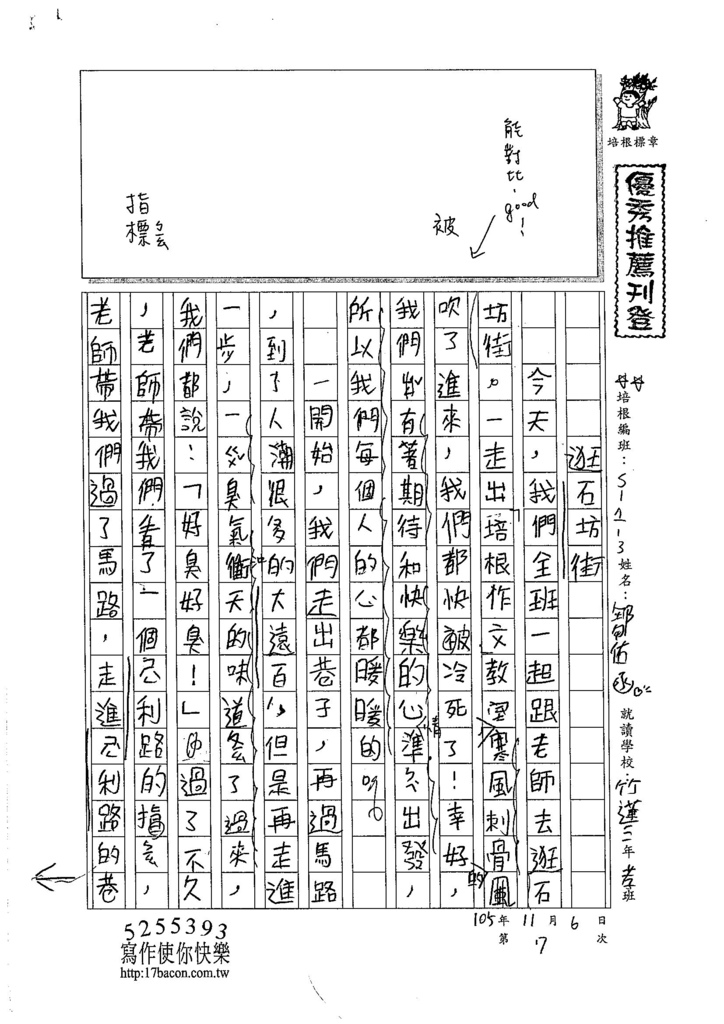 105W3207鄒佑函 (1)