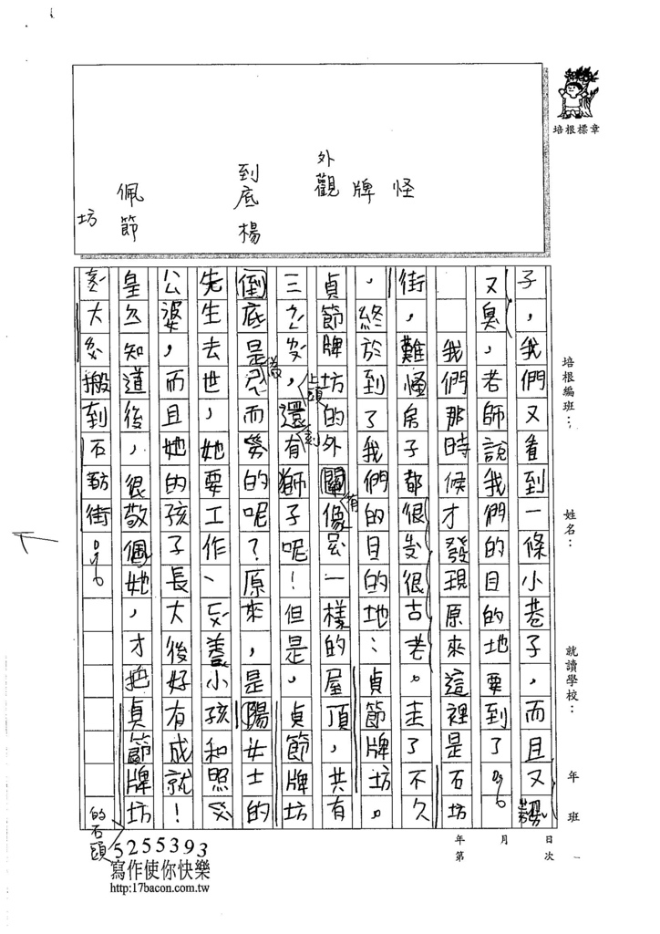 105W3207鄒佑函 (2)