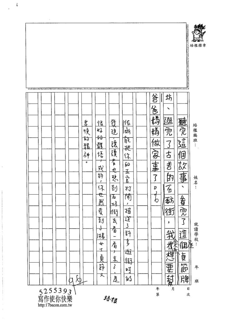 105W3207鄒佑函 (3)