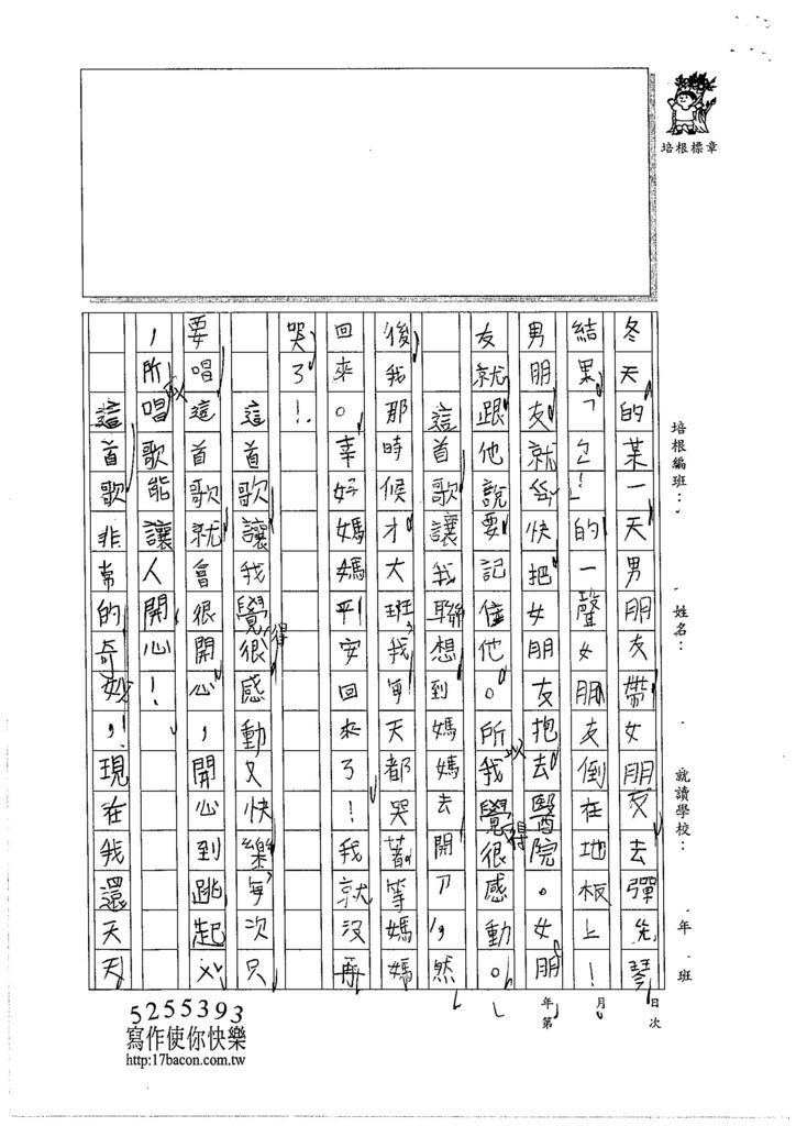 105W4205徐子甯 (2)
