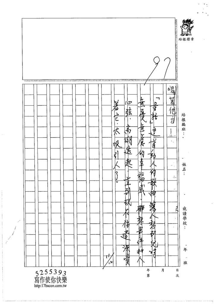 105W4205徐子甯 (3)