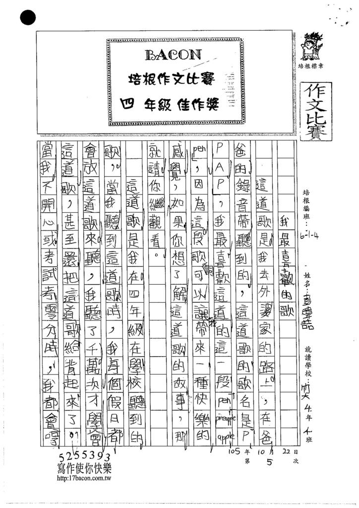 105W4205彭暐吉吉 (1)
