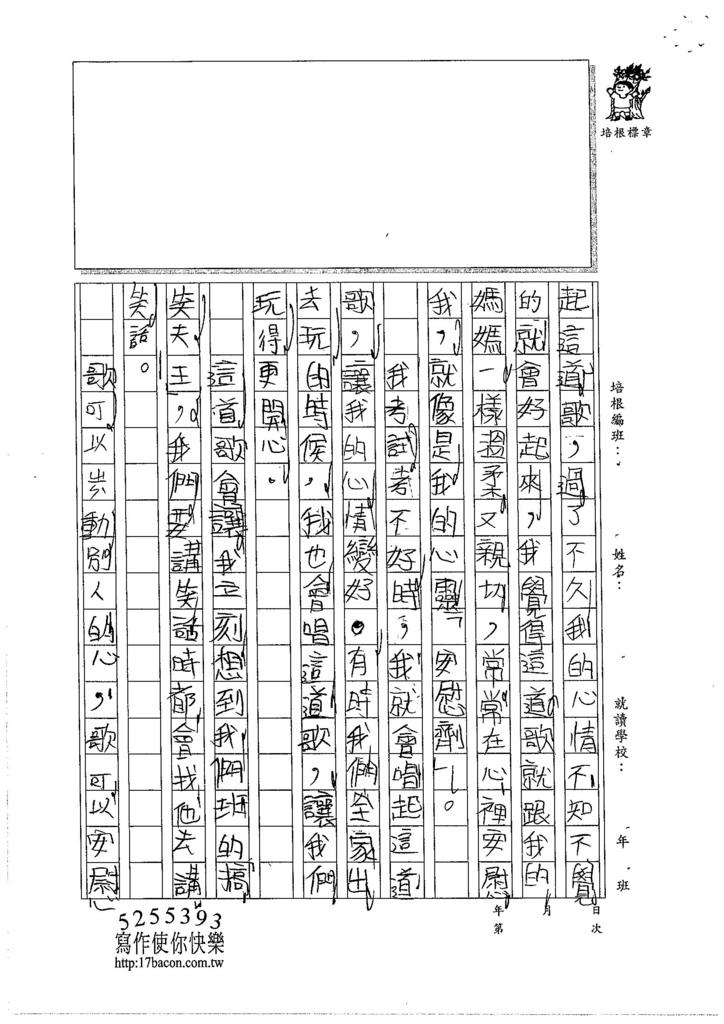 105W4205彭暐吉吉 (2)