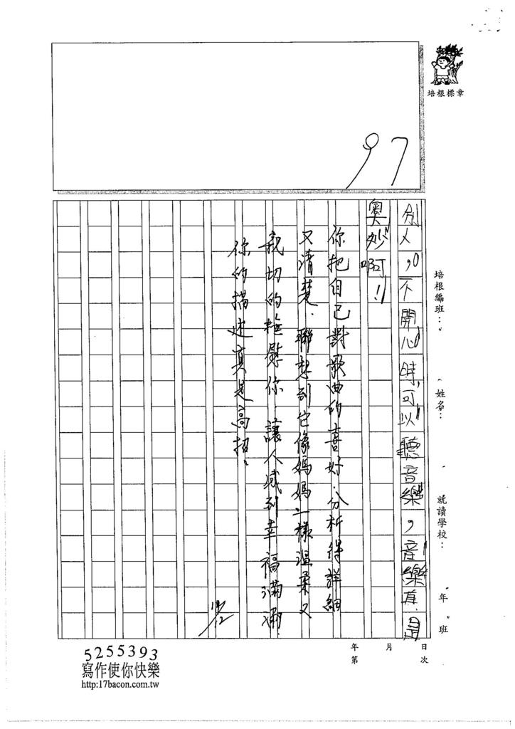 105W4205彭暐吉吉 (3)