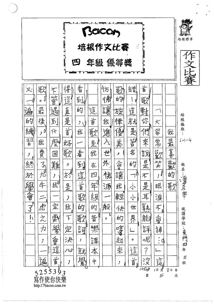 105W4205潘彥宇 (1)