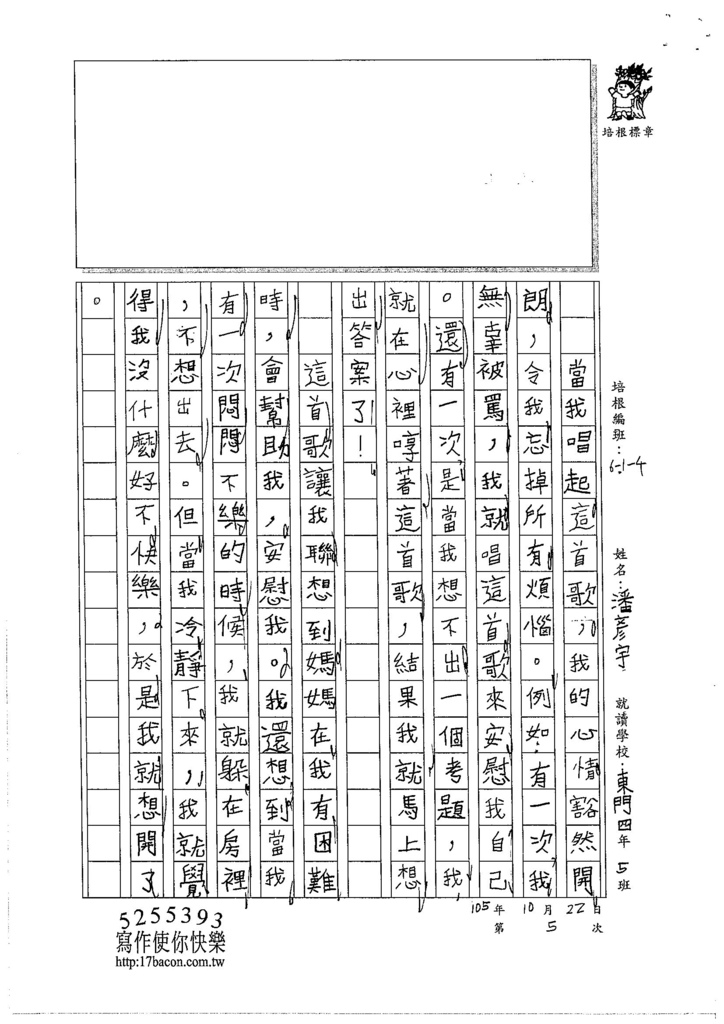 105W4205潘彥宇 (2)