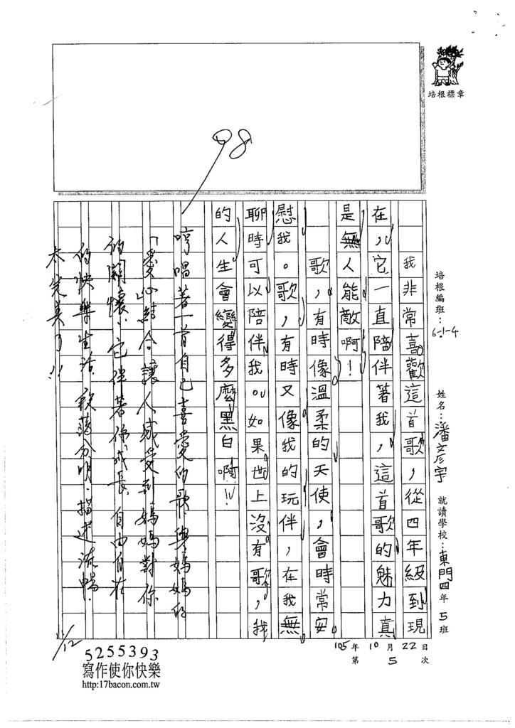 105W4205潘彥宇 (3)