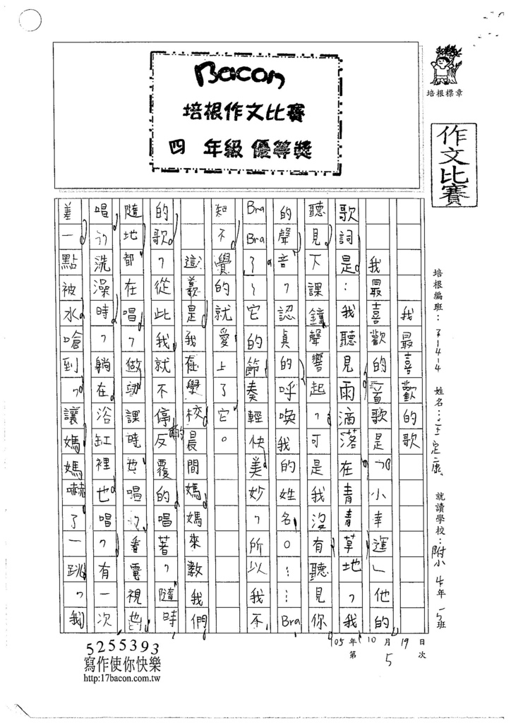 105W4205王定康 (1)
