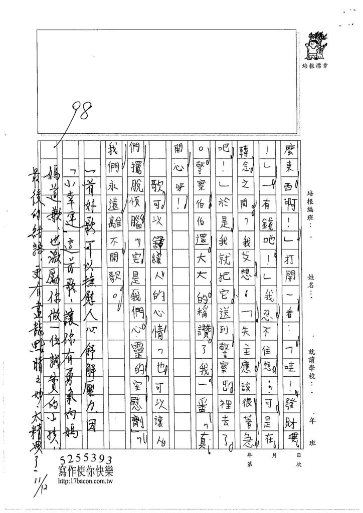 105W4205王定康 (3)
