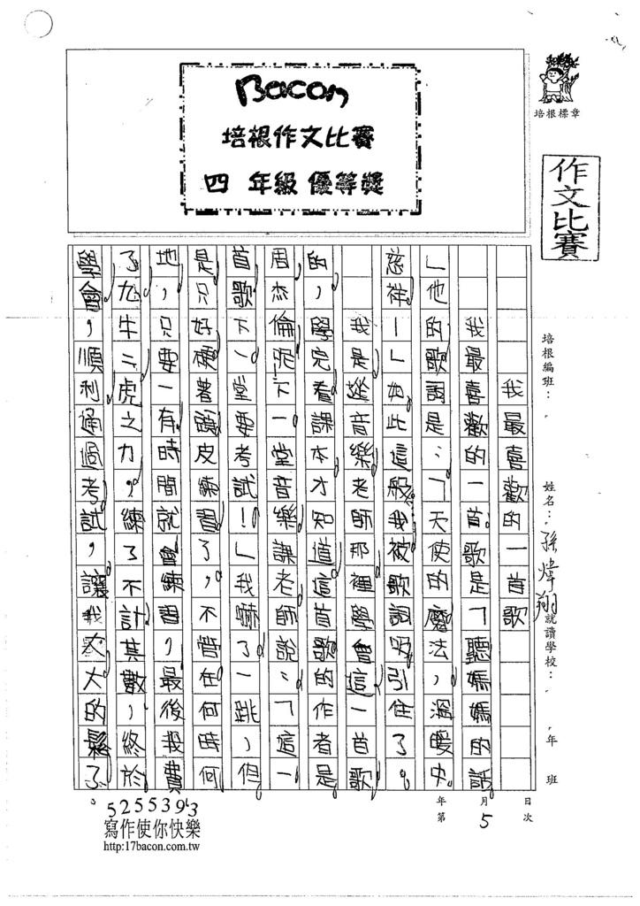 105W4205孫煒翔 (1)