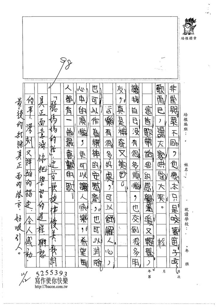 105W4205孫煒翔 (3)
