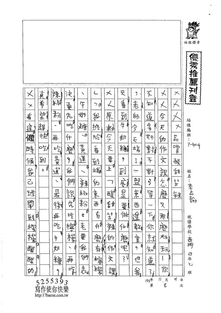 105W4208李品翰 (1)