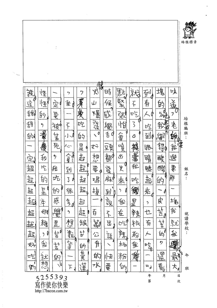 105W4208李品翰 (2)