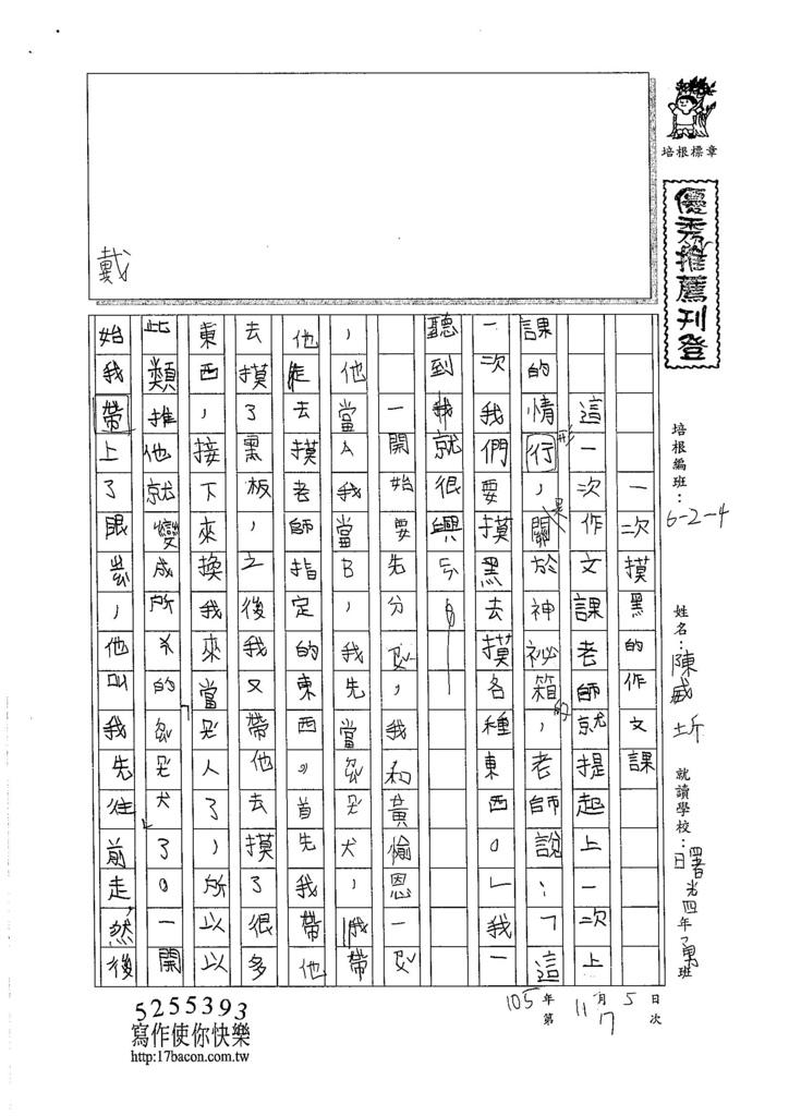 105W4207陳威圻 (1)