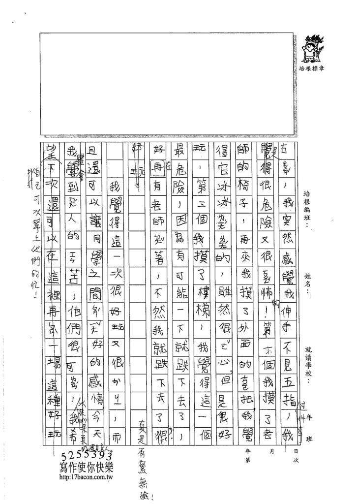 105W4207陳威圻 (2)