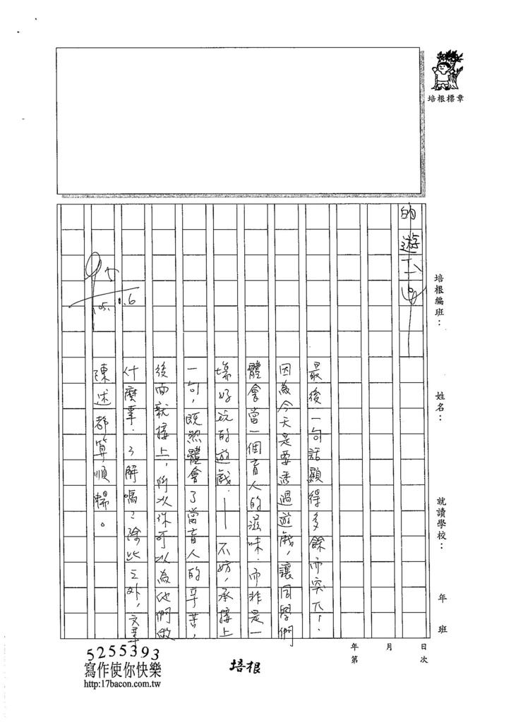 105W4207陳威圻 (3)