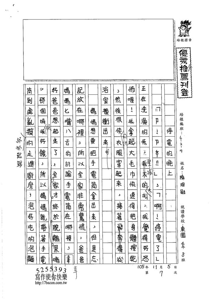 105W4207陳煜勛 (1)