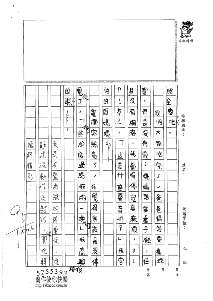 105W4207陳煜勛 (2)