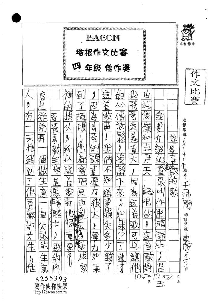 105W4205王沛閎 (1)