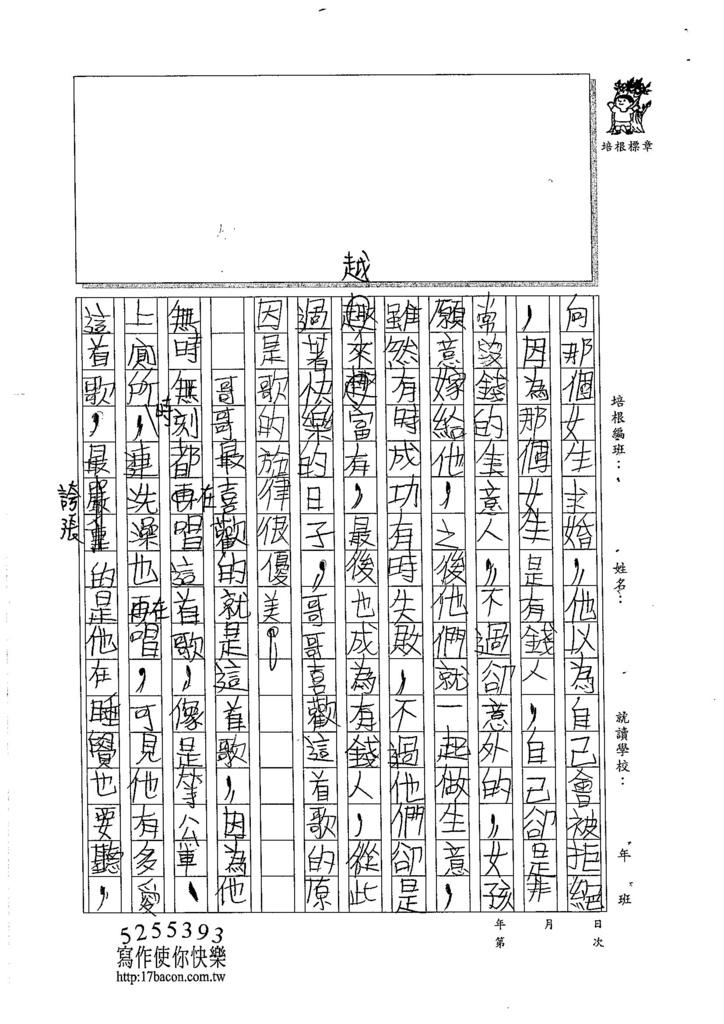 105W4205王沛閎 (2)