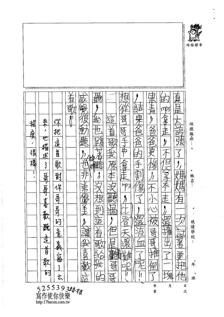 105W4205王沛閎 (3)