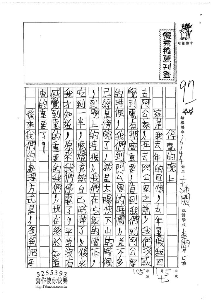 105W4207王沛閎 (1)