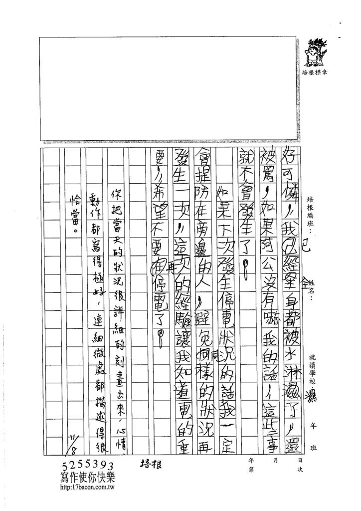 105W4207王沛閎 (2)