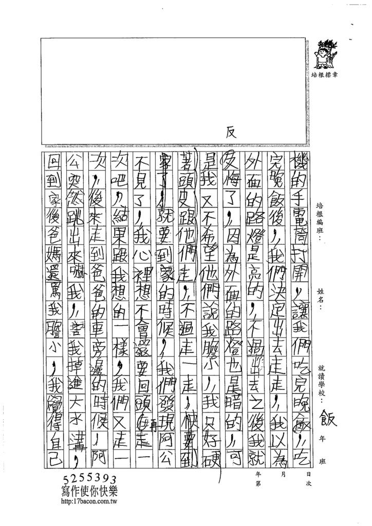 105W4207王沛閎 (3)