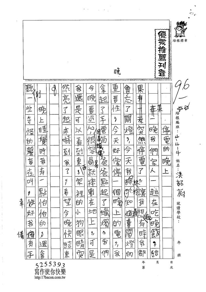 105W4207洪韶蔚 (1)