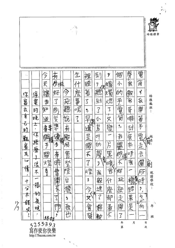 105W4207洪韶蔚 (2)