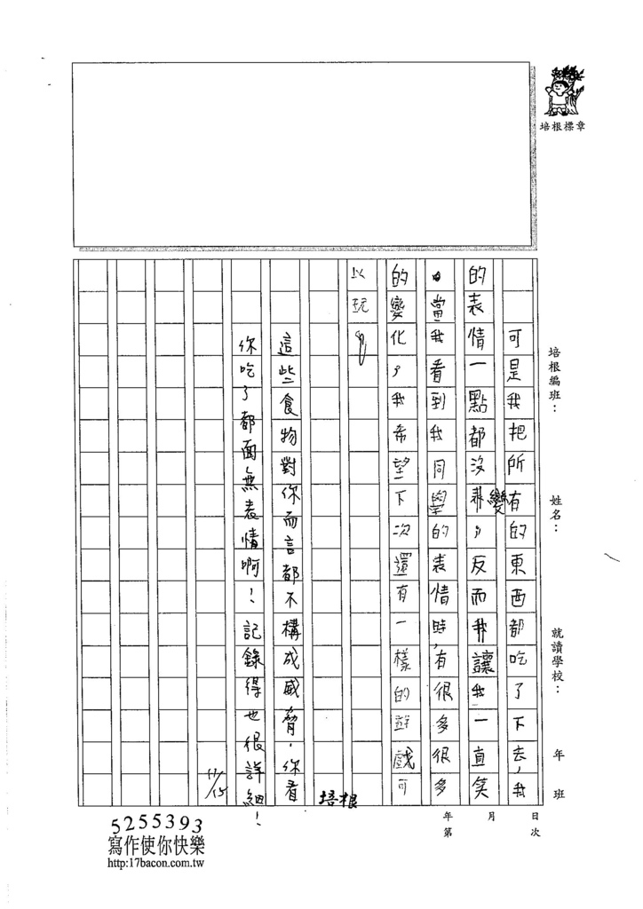 105W4208鍾紘越 (2)