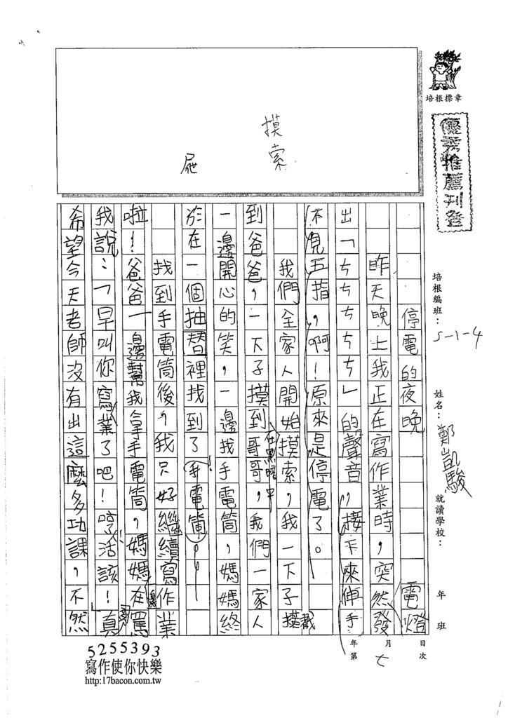 105W4207鄭凱駿 (1)