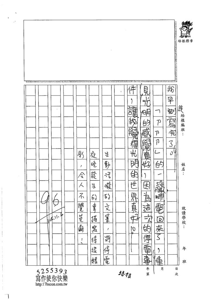 105W4207鄭凱駿 (2)