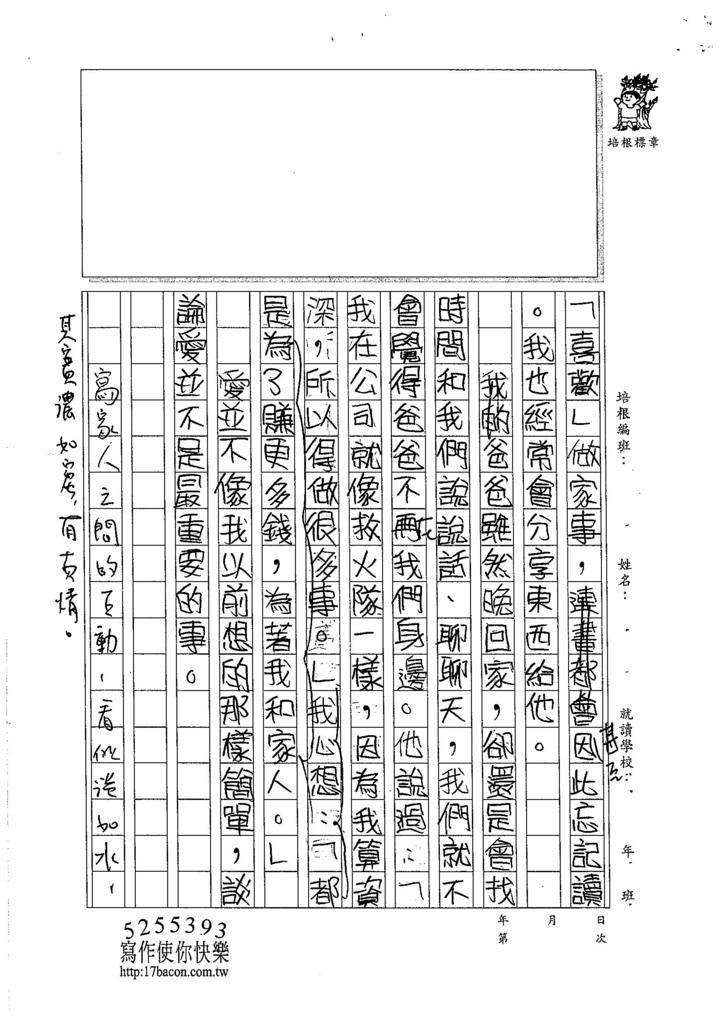 105W5205陳慕昕 (2)