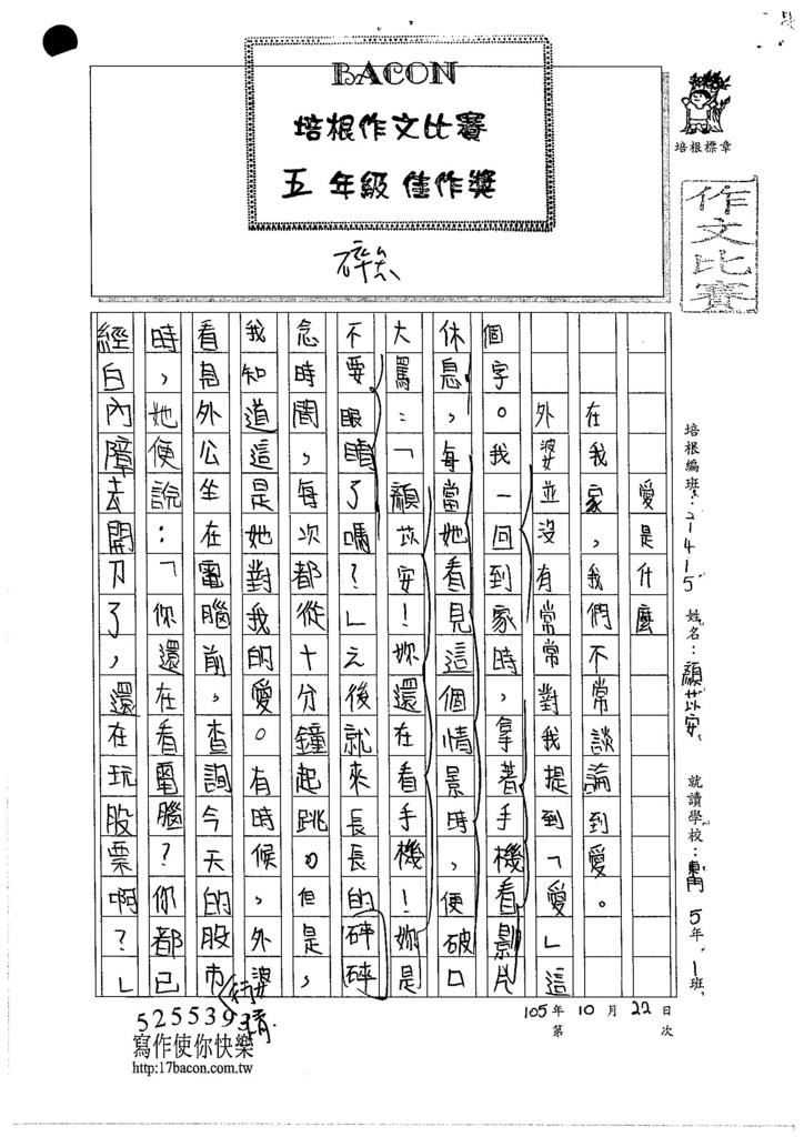 105W5205顏苡安 (1)