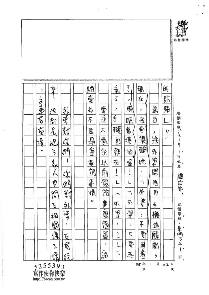 105W5205顏苡安 (3)