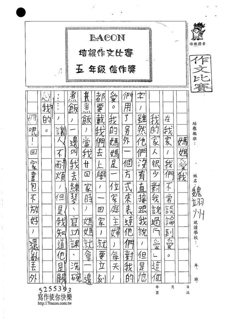 105W5205魏翊州 (1)