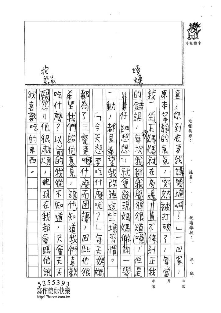 105W5205魏翊州 (2)