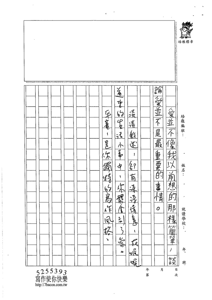 105W5205魏翊州 (3)